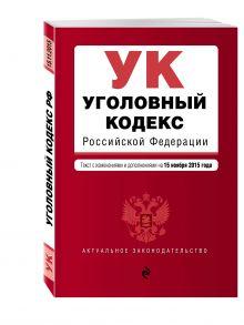 - Уголовный кодекс Российской Федерации : текст с изм. и доп. на 15 ноября 2015 г. обложка книги