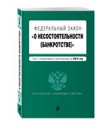 """Федеральный закон """"О несостоятельности (банкротстве)"""" : текст с изм. и доп. на 2016 г."""
