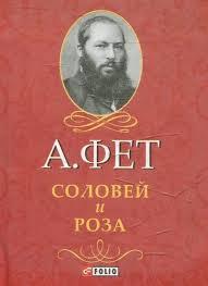 Соловей и Роза Фет А.А.