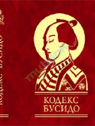 - Кодекс Бусидо обложка книги