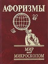 Афоризмы.  Мир под микроскопом