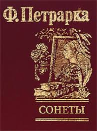 Петрарка - Сонеты обложка книги