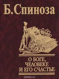 Спиноза Б. - О Боге, человеке и его счастье обложка книги