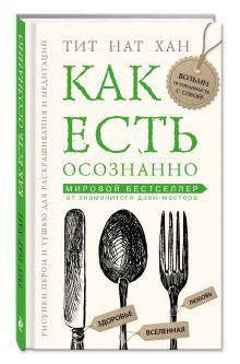 Тит Нат Хан - Как есть осознанно обложка книги