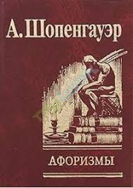 Шопенгауэр - Афоризмы Для усвоения житейской мудрости обложка книги