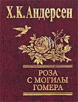 Роза с могилы Гомера Андерсен