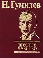 Гумилев - Шестое чувство обложка книги