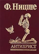 Ницше Ф. - Антихрист обложка книги