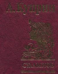 Куприн - Суламифь обложка книги