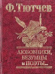 Тютчев - Любовники, безумцы и поэты обложка книги