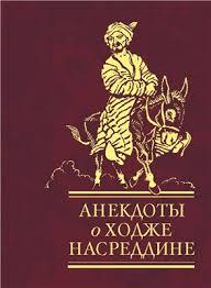 - Анекдоты о Ходже Насреддине обложка книги