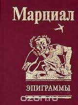 Эпиграммы Марциалл