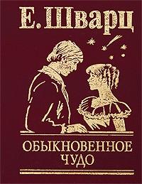 Шварц - Обыкновенное чудо обложка книги