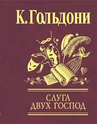 Гольдони К. - Слуга двух господ обложка книги