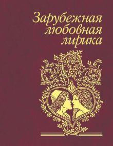 - Зарубежная любовная лирика обложка книги