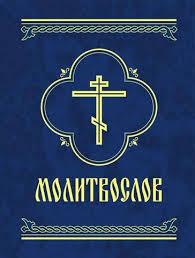 - Молитвослов обложка книги