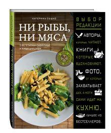Сушко К. - Ни рыбы, ни мяса. О вегетарианской пище и пище для души обложка книги
