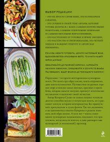 Обложка сзади Ни рыбы, ни мяса. О вегетарианской пище и пище для души Сушко Катерина