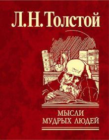 Толстой Л. - Мысли мудрых людей на каждый день обложка книги