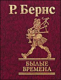 Бернс - Былые времена обложка книги