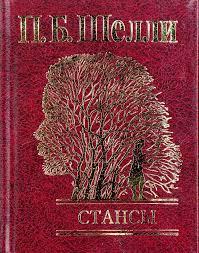 Шелли П.Б, - Стансы обложка книги