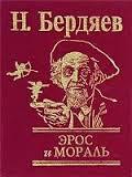 Бердяев - Эрос и мораль обложка книги