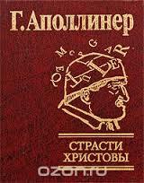 Аполлинер - Страсти Христовы обложка книги