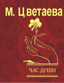 Цветаева - Час души обложка книги