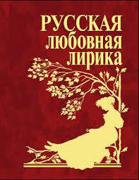 - Русская любовная лирика обложка книги