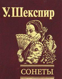 Шекспир - Сонеты обложка книги