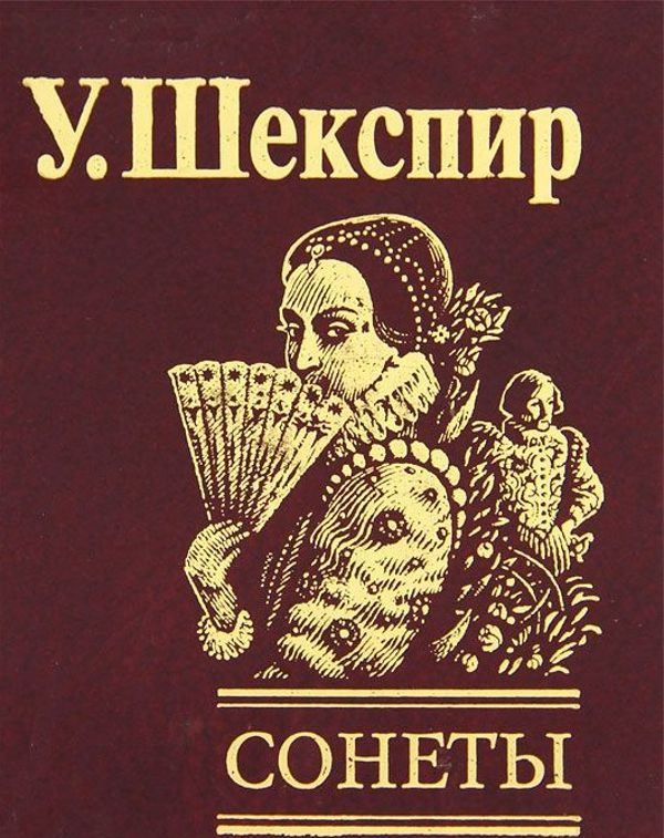 Сонеты Шекспир