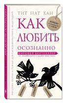 Тит Нат Хан - Как любить осознанно' обложка книги