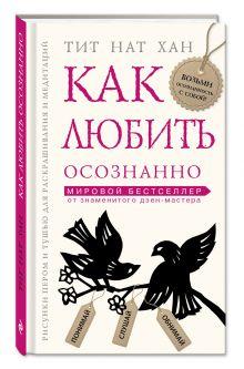 Тит Нат Хан - Как любить осознанно обложка книги