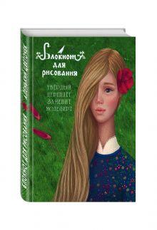 - Блокнот для рисования Аленький цветочек (А5) обложка книги