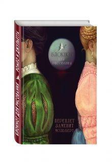 - Блокнот для рисования Ромео и Джульетта (А5) обложка книги