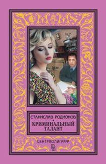 Криминальный талант Родионов С.