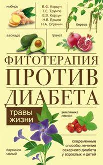 Фитотерапия против диабета Корсун В.Ф. и др.