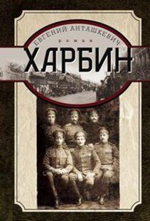 Анташкевич Е.М. - Харбин обложка книги
