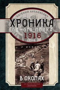 Анташкевич Е.М. - В окопах. 1916 год. Хроника одного полка обложка книги