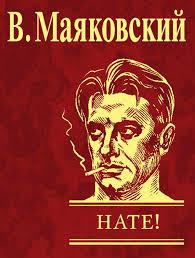 Маяковский - Нате ! обложка книги