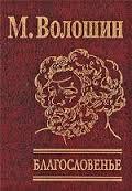 Волошин - Благословенье обложка книги