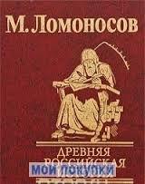 Древняя Российская история Ломоносов М.