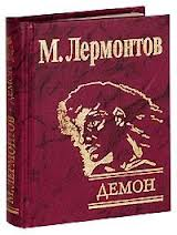 Лермонтов М. - Демон обложка книги