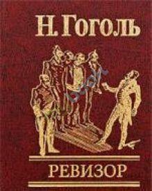 Гоголь Н. - Ревизор обложка книги
