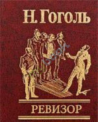 Ревизор Гоголь Н.