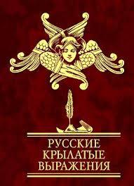 - Русские крылатые выражения обложка книги