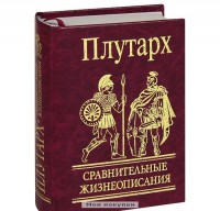 Плутарх - Сравнительные жизнеописания обложка книги