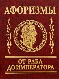 Афоризмы.  От раба до императора