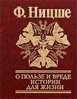 Ницше - О пользе и вреде истории для жизни обложка книги
