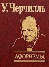 Черчилль - Афоризмы Черчиль обложка книги